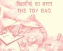 toybag